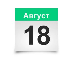 Календарь на все дни. 18 Августа