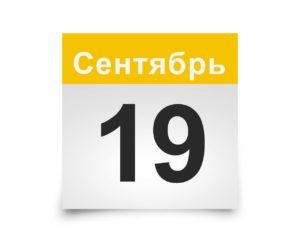 Календарь на все дни. 19 Сентября