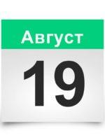 Календарь. Исторические даты 19 августа