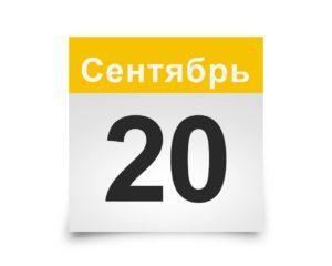 Календарь на все дни. 20 Сентября
