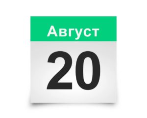 Календарь на все дни. 20 Августа