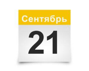 Календарь на все дни. 21 Сентября