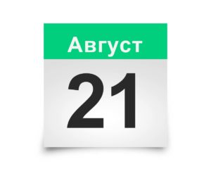 Календарь на все дни. 21 Августа