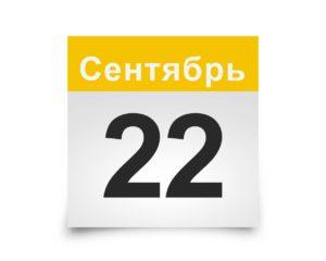Календарь на все дни. 22 Сентября