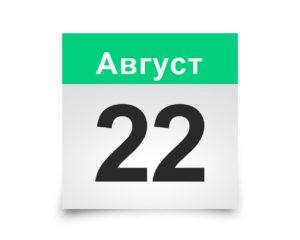 Календарь на все дни. 22 Августа