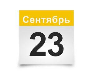 Календарь на все дни. 23 Сентября