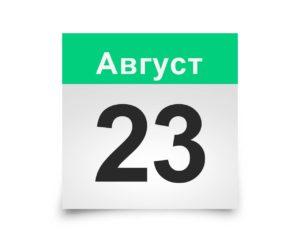 Календарь на все дни. 23 Августа