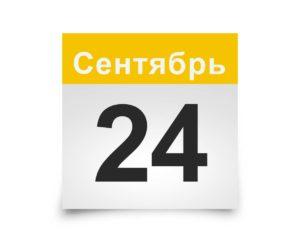 Календарь на все дни. 24 Сентября