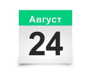 Календарь на все дни. 24 Августа