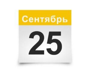 Календарь на все дни. 25 Сентября