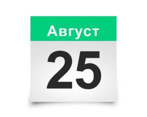 Календарь на все дни. 25 Августа