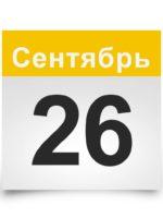 Календарь. Исторические даты 26 сентября