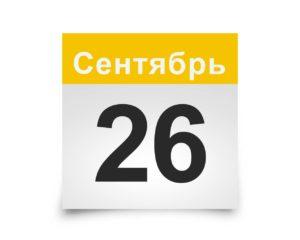 Календарь на все дни. 26 Сентября