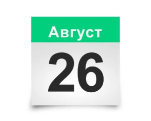 Календарь на все дни. 26 Августа