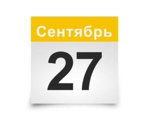 Календарь на все дни. 27 Сентября
