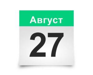 Календарь на все дни. 27 Августа