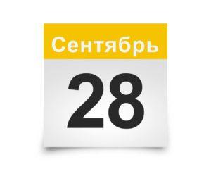 Календарь на все дни. 28 Сентября