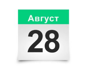 Календарь на все дни. 28 Августа