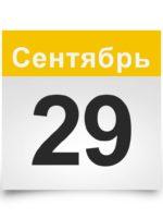Календарь на все дни. 29 сентября