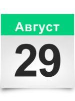 Календарь. Исторические даты 29 августа