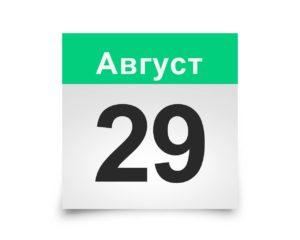 Календарь на все дни. 29 Августа
