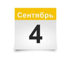 Календарь на все дни. 4 Сентября