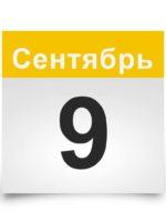 Календарь на все дни. 9 сентября