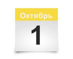 Календарь на все дни. 1 Октября