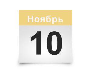 Календарь на все дни. 10 ноября