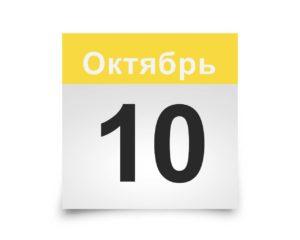 Календарь на все дни. 10 Октября