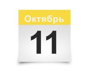 Календарь на все дни. 11 Октября