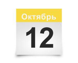 Календарь на все дни. 12 Октября