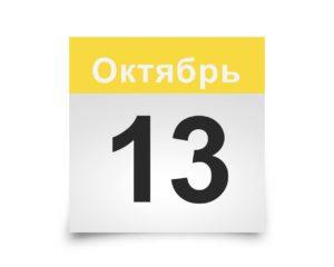 Календарь на все дни. 13 Октября
