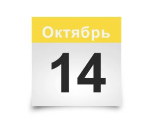 Календарь на все дни. 14 Октября