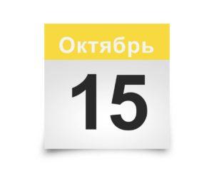 Календарь на все дни. 15 Октября