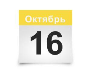 Календарь на все дни. 16 Октября