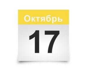 Календарь на все дни. 17 Октября