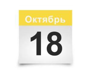Календарь на все дни. 18 Октября
