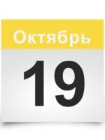 Календарь на все дни. 19 октября