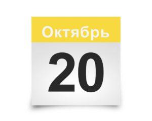 Календарь на все дни. 20 Октября