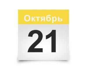 Календарь на все дни. 21 Октября