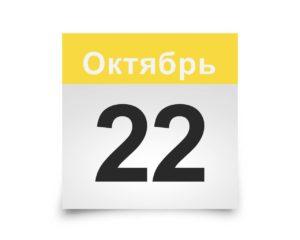 Календарь на все дни. 22 Октября