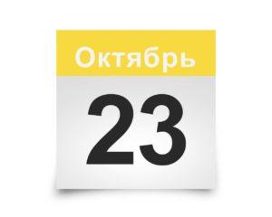 Календарь на все дни. 23 Октября
