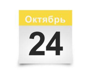 Календарь на все дни. 24 Октября