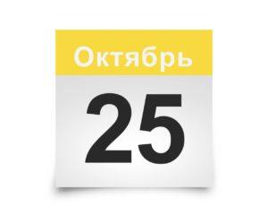 Календарь на все дни. 25 Октября