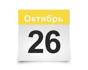 Календарь на все дни. 26 Октября