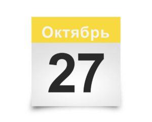 Календарь на все дни. 27 Октября