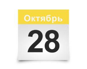 Календарь на все дни. 28 Октября