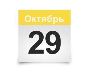 Календарь на все дни. 29 Октября