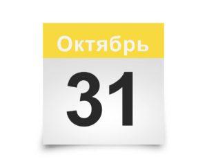 Календарь на все дни. 31 Октября